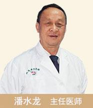 【株洲阳光】潘水龙
